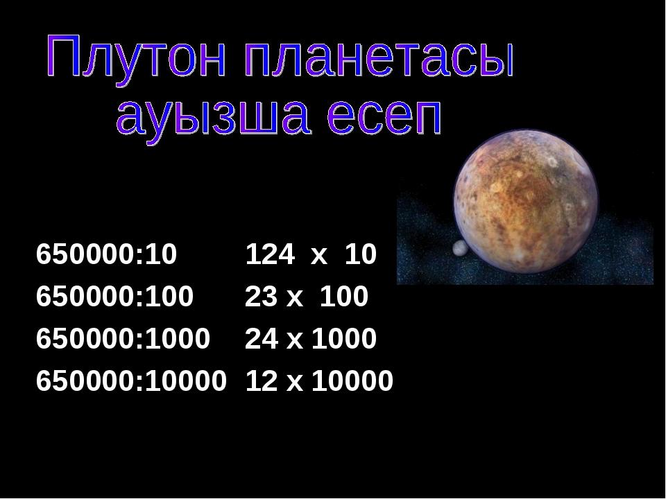 650000:10124 х 10 650000:10023 х 100 650000:100024 х 1000 650000:1000012...