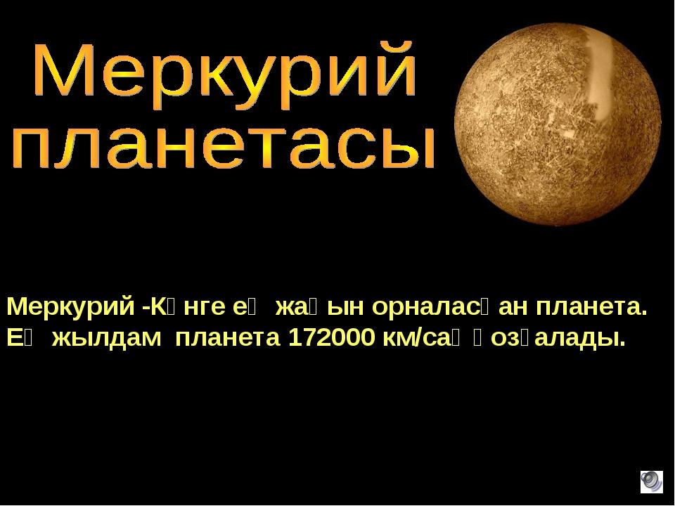 Меркурий -Күнге ең жақын орналасқан планета. Ең жылдам планета 172000 км/сағ...
