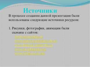 Источники В процессе создания данной презентации были использованы следующие