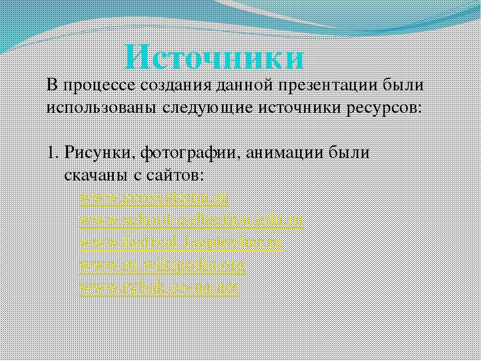 Источники В процессе создания данной презентации были использованы следующие...