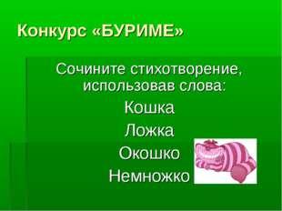 Конкурс «БУРИМЕ» Сочините стихотворение, использовав слова: Кошка Ложка Окошк