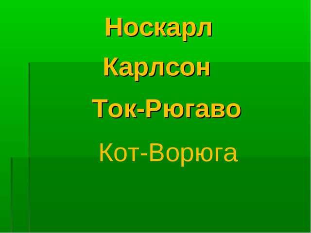 Носкарл Карлсон Ток-Рюгаво Кот-Ворюга