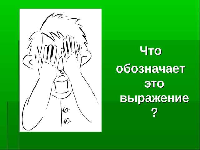 Что обозначает это выражение?