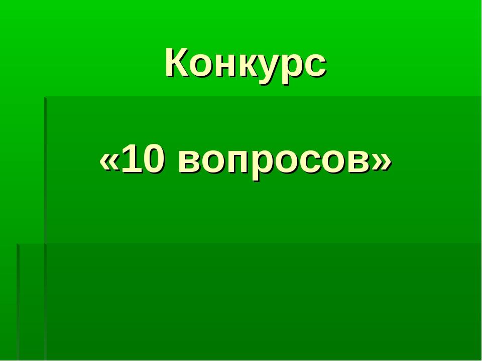 Конкурс «10 вопросов»