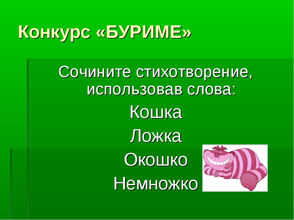 Конкурс «БУРИМЕ» Сочините стихотворение, использовав слова: Кошка Ложка Окошк...