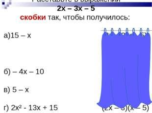 Расставьте в выражении 2х – 3х – 5 скобки так, чтобы получилось: а)15 – х 2х