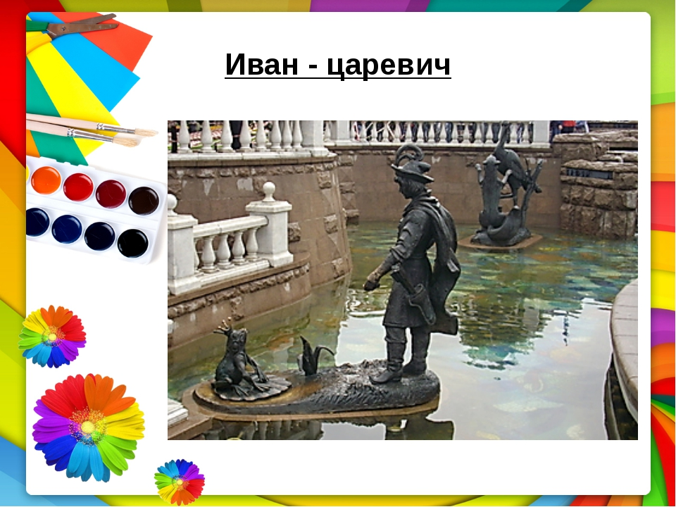 Иван - царевич