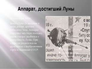 Аппарат, достигший Луны 14 сентября 1959г. Зонд «Луна-2» впервые в мире дости