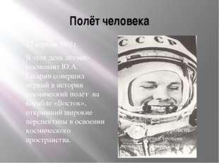 Полёт человека 12 апреля 1961г. В этот день лётчик-космонавт Ю.А. Гагарин сов