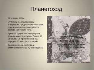 Планетоход 17 ноября 1970г. «Луноход-1» стал первым аппаратом, предназначенны