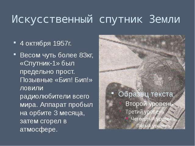Искусственный спутник Земли 4 октября 1957г. Весом чуть более 83кг, «Спутник-...
