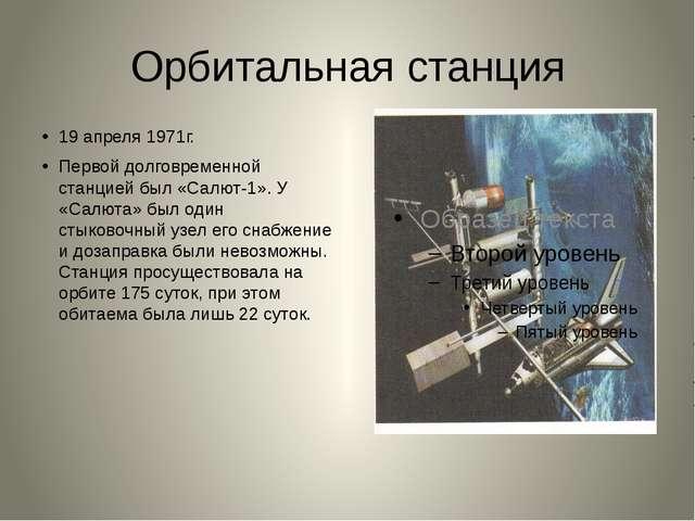 Орбитальная станция 19 апреля 1971г. Первой долговременной станцией был «Салю...