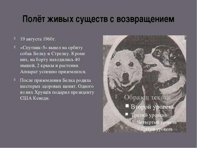 Полёт живых существ с возвращением 19 августа 1960г. «Спутник-5» вывел на орб...