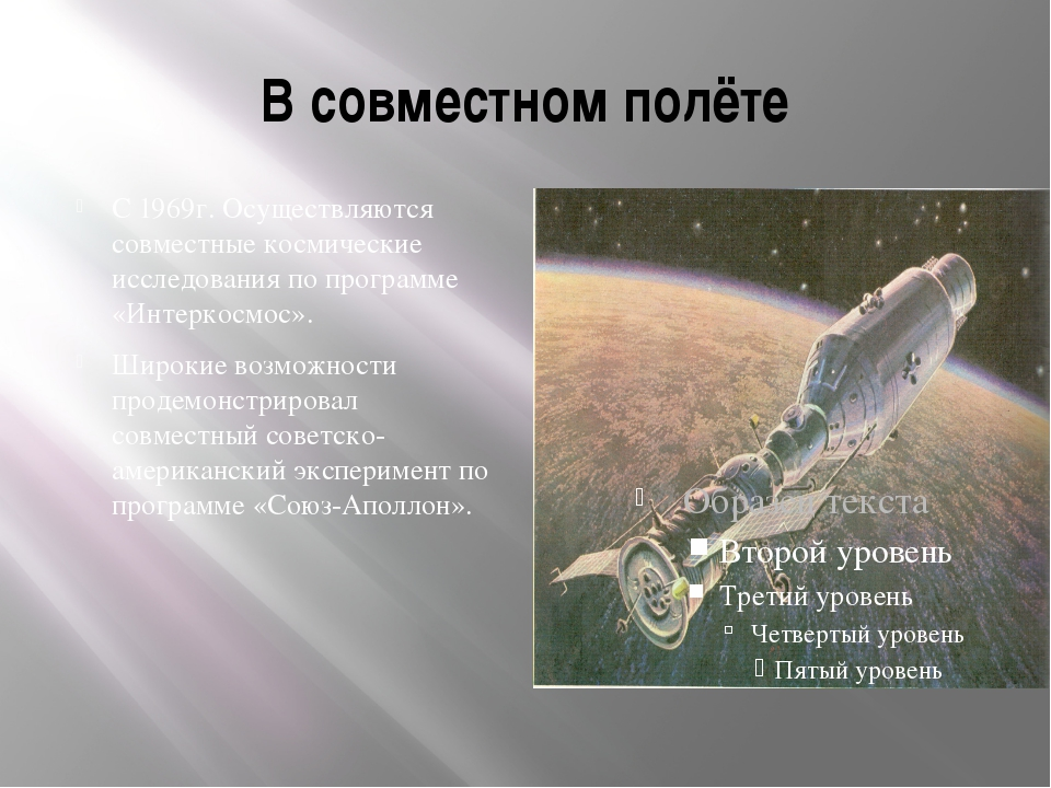 В совместном полёте С 1969г. Осуществляются совместные космические исследован...