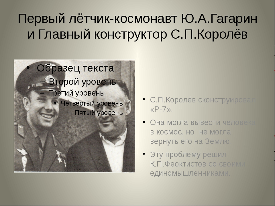 Первый лётчик-космонавт Ю.А.Гагарин и Главный конструктор С.П.Королёв С.П.Кор...