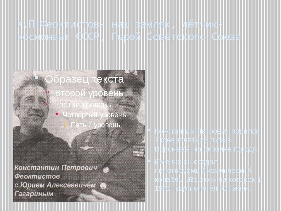 К.П.Феоктистов- наш земляк, лётчик-космонавт СССР, Герой Советского Союза Кон...