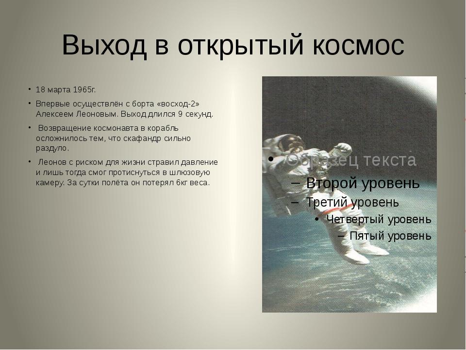 Выход в открытый космос 18 марта 1965г. Впервые осуществлён с борта «восход-2...