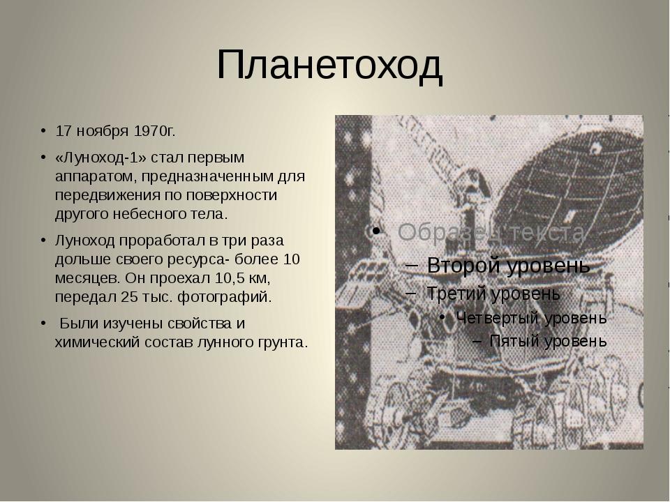 Планетоход 17 ноября 1970г. «Луноход-1» стал первым аппаратом, предназначенны...