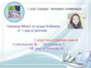 Қазақстандық интернет олимпиада Секенова Менсұлу-аудан бойынша ең үздік көрс