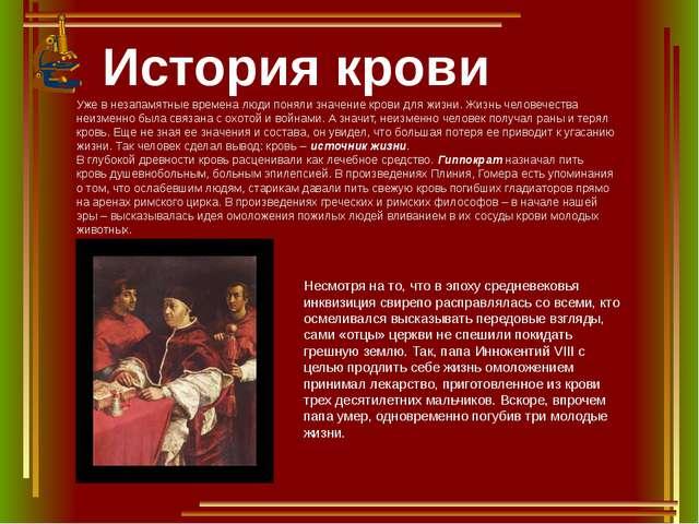 История крови Уже в незапамятные времена люди поняли значение крови для жизни...