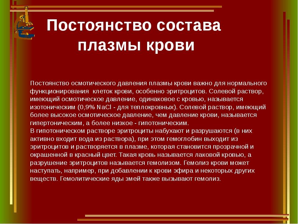 Постоянство состава плазмы крови Постоянство осмотического давления плазмы кр...