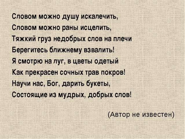 Словом можно душу искалечить, Словом можно раны исцелить, Тяжкий груз недобры...