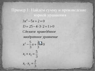 Пример 1: Найдём сумму и произведение корней уравнения