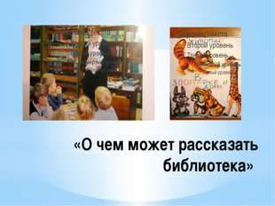 «О чем может рассказать библиотека»