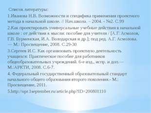 Список литературы: 1.Иванова Н.В. Возможности и специфика применения проектн