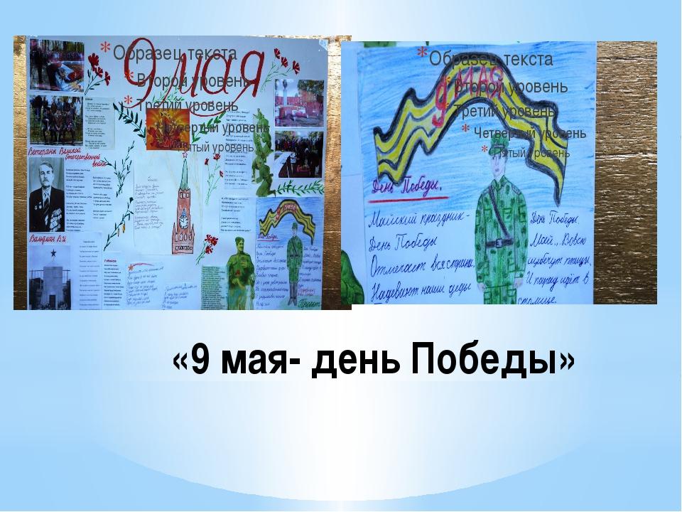 «9 мая- день Победы»