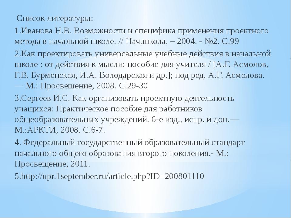 Список литературы: 1.Иванова Н.В. Возможности и специфика применения проектн...
