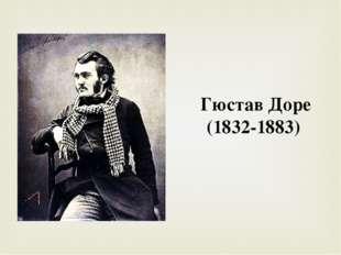Гюстав Доре (1832-1883)