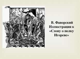 В. Фаворский Иллюстрация к «Слову о полку Игореве»