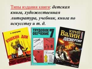 Типы издания книги: детская книга, художественная литература, учебник, книга