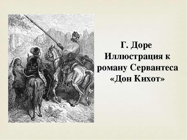 Г. Доре Иллюстрация к роману Сервантеса «Дон Кихот»