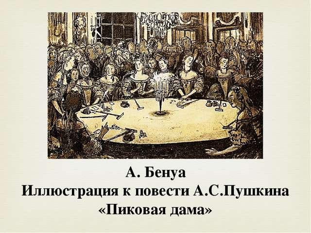 А. Бенуа Иллюстрация к повести А.С.Пушкина «Пиковая дама»