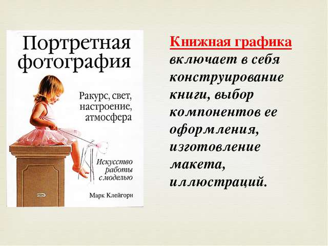 Книжная графика включает в себя конструирование книги, выбор компонентов ее о...