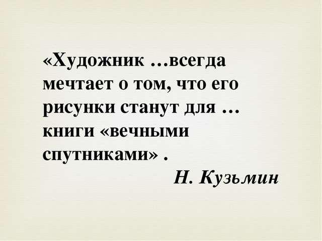 «Художник …всегда мечтает о том, что его рисунки станут для … книги «вечными...