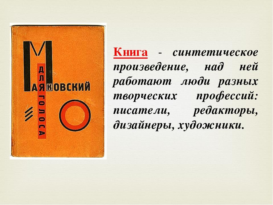 Книга - синтетическое произведение, над ней работают люди разных творческих п...
