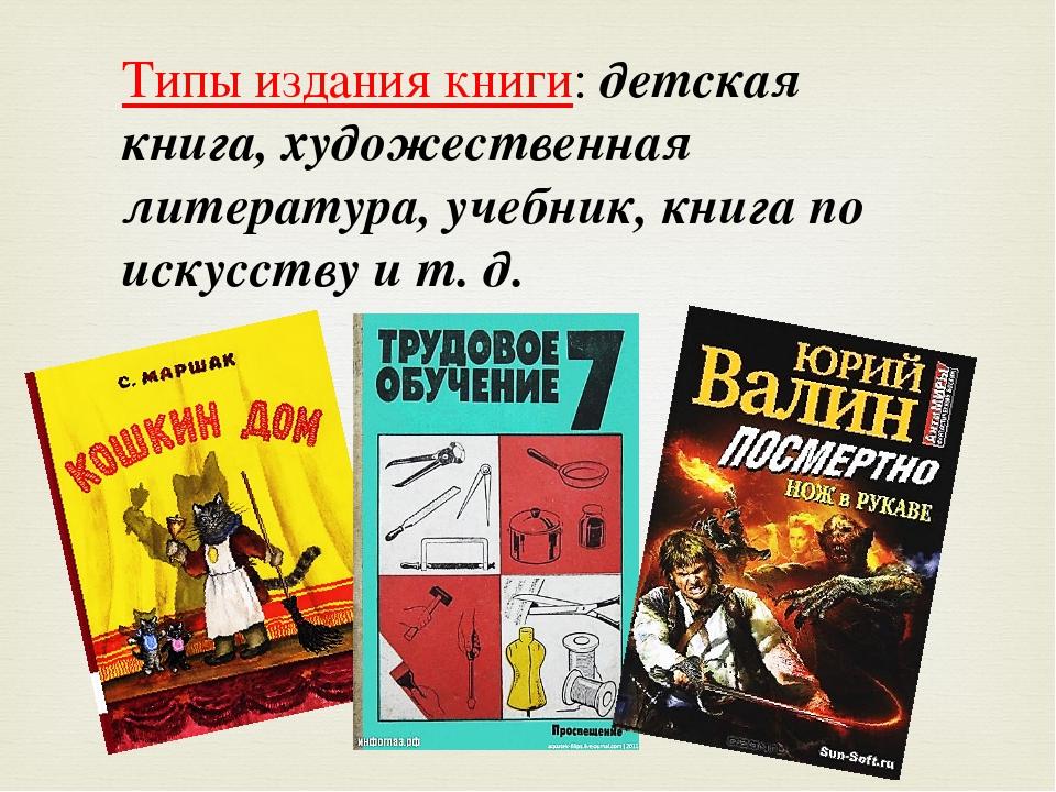 Типы издания книги: детская книга, художественная литература, учебник, книга...