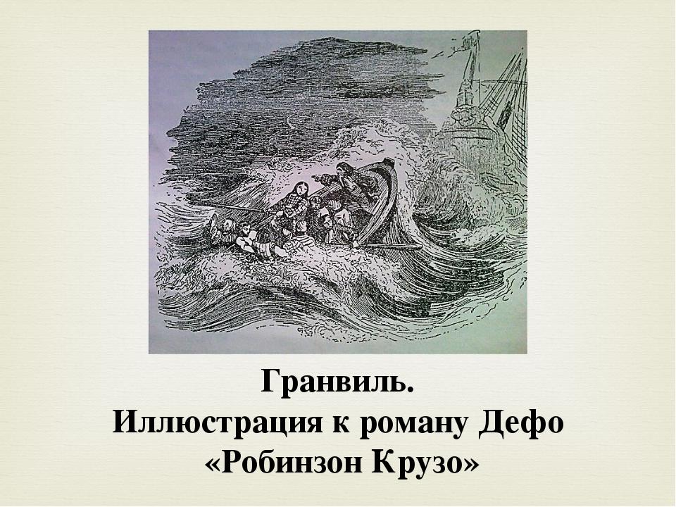 Гранвиль. Иллюстрация к роману Дефо «Робинзон Крузо»