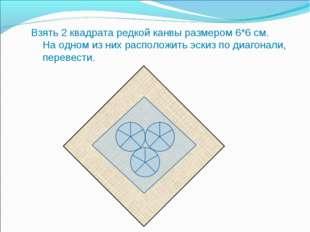 Взять 2 квадрата редкой канвы размером 6*6 см. На одном из них расположить эс