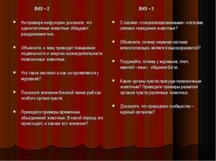 ВИЗ – 2 На примере инфузории докажите, что одноклеточные животные обладают р