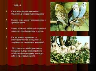 ВИЗ – 6 Какие виды рефлекса вы знаете? Объясните, в чем разница между ними.