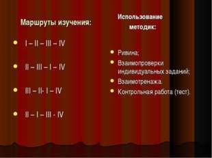 Маршруты изучения: I – II – III – IV II – III – I – IV III – II- I – IV II –