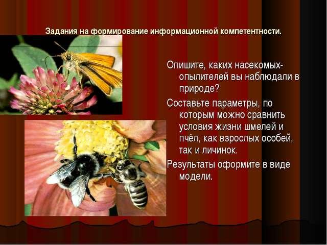 Задания на формирование информационной компетентности. Опишите, каких насеком...