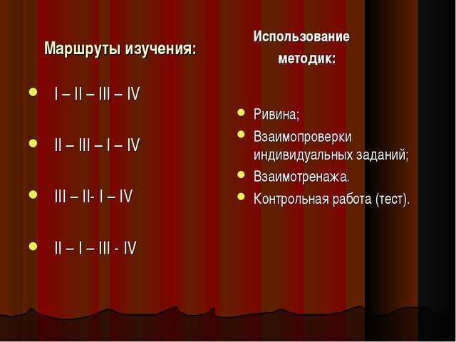Маршруты изучения: I – II – III – IV II – III – I – IV III – II- I – IV II –...