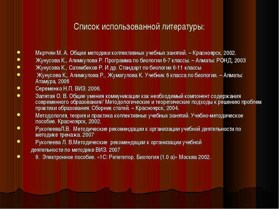 Список использованной литературы: Мкртчян М. А. Общие методики коллективных у...