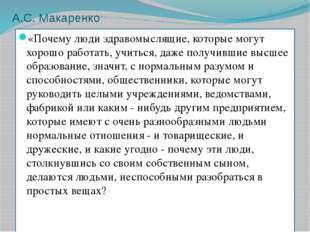 А.С. Макаренко «Почему люди здравомыслящие, которые могут хорошо работать, уч