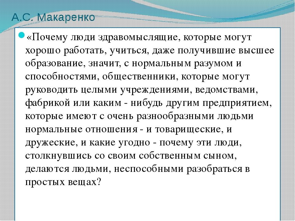 А.С. Макаренко «Почему люди здравомыслящие, которые могут хорошо работать, уч...
